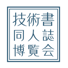 技術書同人誌博覧会運営事務局のプレスリリース7