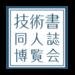 技術書同人誌博覧会運営事務局のプレスリリース6
