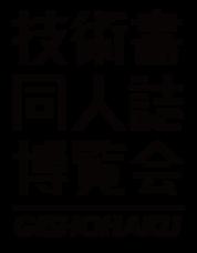 技術書同人誌博覧会運営事務局のプレスリリース1