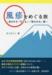 浜松の出版社・読書日和のプレスリリース4