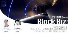 株式会社CryptoPieのプレスリリース3