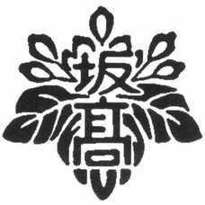 筑波大学附属坂戸高等学校のプレスリリース3
