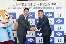 株式会社D&Iのプレスリリース3