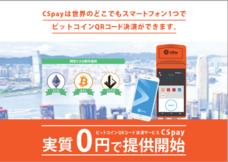 CSPayのプレスリリース2