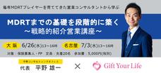 Gift Your Life株式会社のプレスリリース7