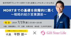Gift Your Life株式会社のプレスリリース