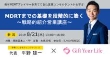 Gift Your Life株式会社のプレスリリース5