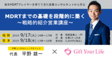Gift Your Life株式会社のプレスリリース4