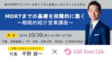 Gift Your Life株式会社のプレスリリース2