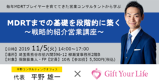 Gift Your Life株式会社のプレスリリース1