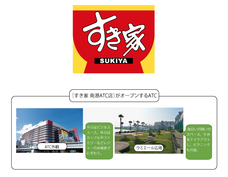 アジア太平洋トレードセンター株式会社のプレスリリース11
