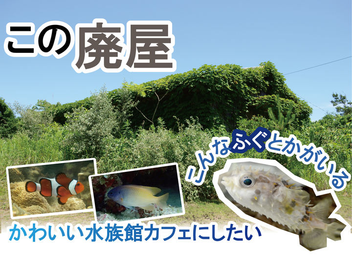 一般社団法人鹿児島水圏生物博物館のプレスリリース画像1