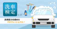 日本自動車洗車協会のプレスリリース12