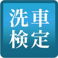 日本自動車洗車協会のプレスリリース11