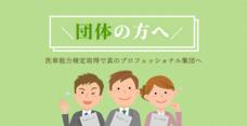 日本自動車洗車協会のプレスリリース2