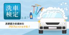 日本自動車洗車協会のプレスリリース1