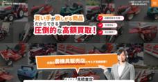 株式会社唐沢農機サービスのプレスリリース15