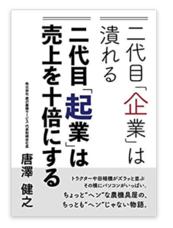 株式会社唐沢農機サービスのプレスリリース11