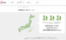株式会社唐沢農機サービスのプレスリリース12
