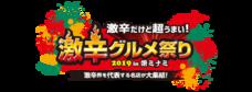 激辛グルメ祭り実行委員会のプレスリリース1