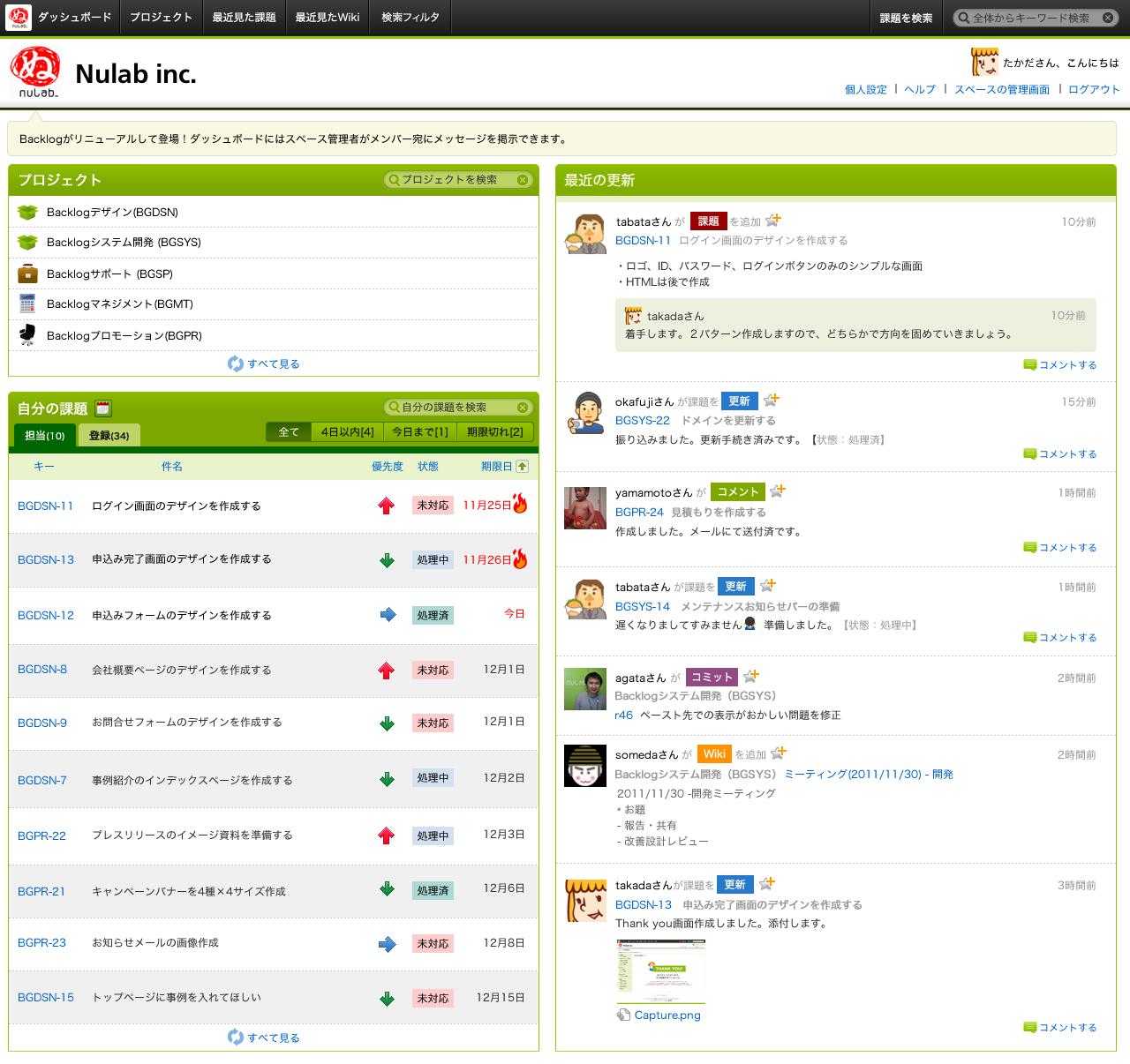 株式会社ヌーラボのプレスリリース画像1