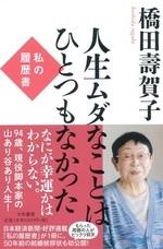 株式会社大和書房のプレスリリース2