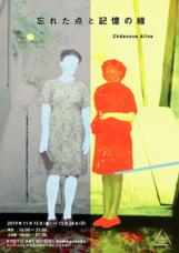 学際融合教育研究推進センター芸術と科学のリエゾンライトユニットのプレスリリース3