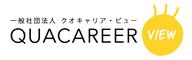 株式会社クオキャリアのプレスリリース11