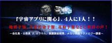 株式会社AQU先端テクノロジー総研のプレスリリース
