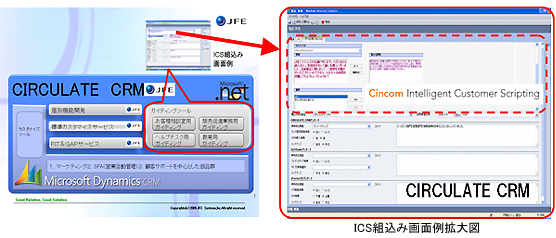 シンコム・システムズ・ジャパン株式会社のプレスリリース画像1
