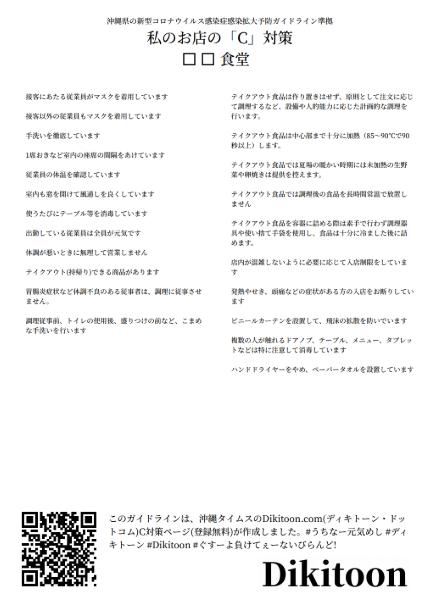 沖縄 県 コロナ サイト