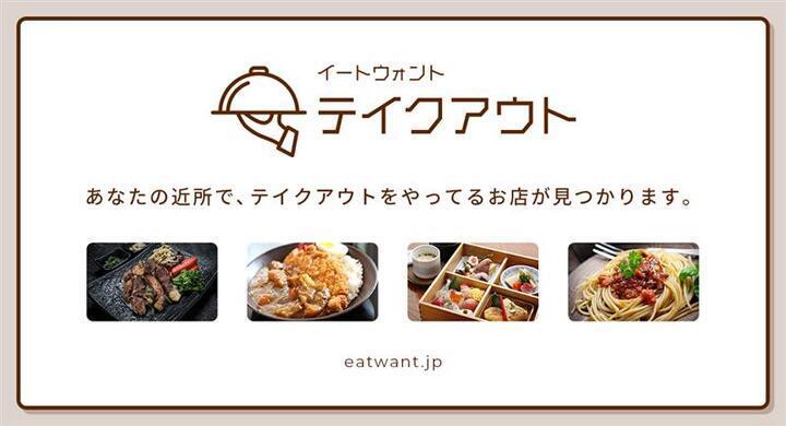 eat want・テイクアウト アイキャッチ画像