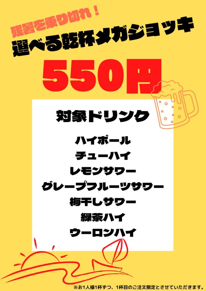 選べる乾杯メガジョッキ (1).png
