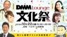 株式会社DMM.comのプレスリリース6