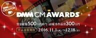 株式会社DMM.comのプレスリリース10