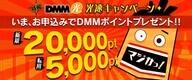 株式会社DMM.comのプレスリリース9