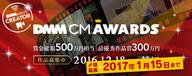 株式会社DMM.comのプレスリリース15