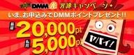 株式会社DMM.comのプレスリリース11