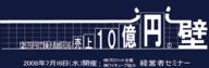 株式会社プロフィットのプレスリリース11