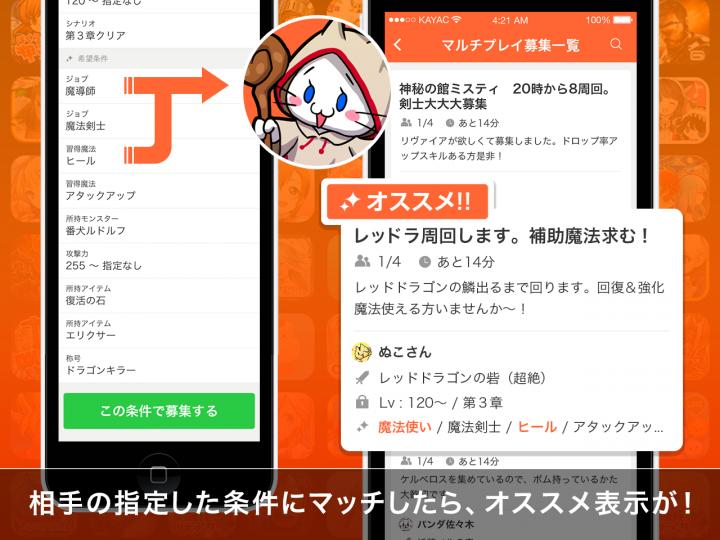 株式会社カヤックのプレスリリース画像2