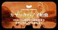 株式会社カヤックのプレスリリース14