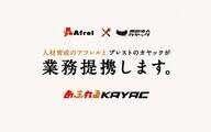 株式会社カヤックのプレスリリース6