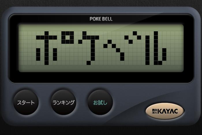 株式会社カヤックのプレスリリースアイキャッチ画像