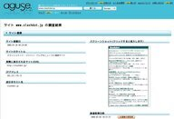 アグスネット株式会社のプレスリリース4