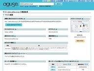 アグスネット株式会社のプレスリリース2