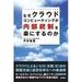 日本マネジメント総合研究所合同会社のプレスリリース7