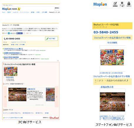 株式会社マピオンのプレスリリースアイキャッチ画像
