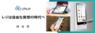 株式会社ビジコムのプレスリリース10