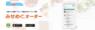 株式会社ビジコムのプレスリリース6