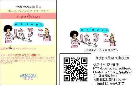 株式会社インタラクティブ・コミュニケーション・デザインのプレスリリース画像1